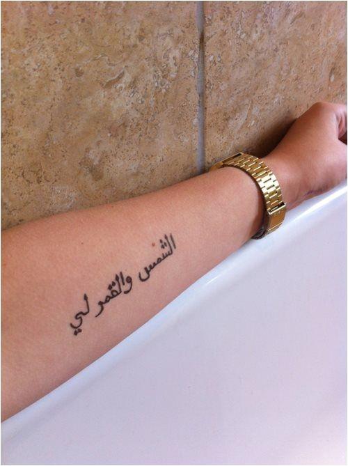 Tatouage arabe sur l'avant-bras